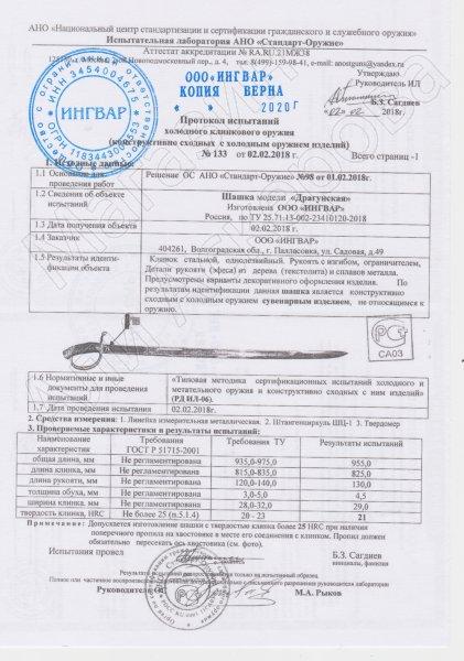 Сертификат к Драгунская шашка ручной работы (со штыком) №1