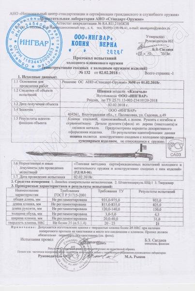 Сертификат к Казачья шашка Рядовая (ножны - латунь, натуральная кожа) №1