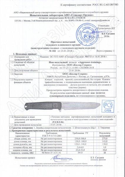 Сертификат к Тренировочный нож