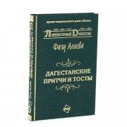Дагестанские притчи и тосты (подарочное издание). Фазу Алиева