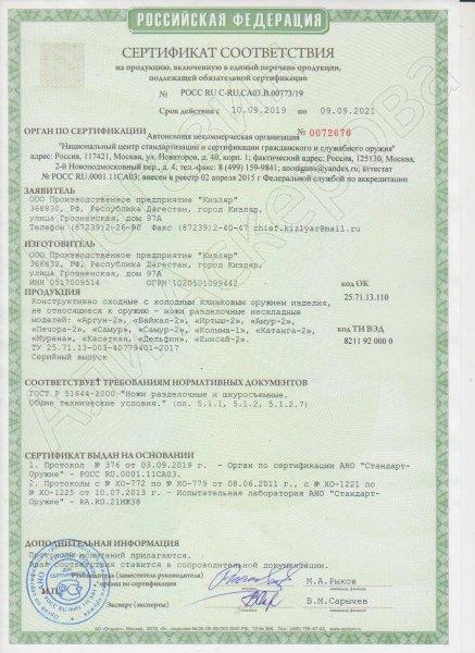 Сертификат к Нож Енисей-2 Кизляр (сталь AUS-8 black, рукоять эластрон) №2