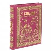 Библия детская в рассказах (кожаный переплет, золотое тиснение)