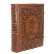 Библия. Книги священного писания Ветхого и Нового Завета (кожаный переплет, золотое тиснение) арт.11838