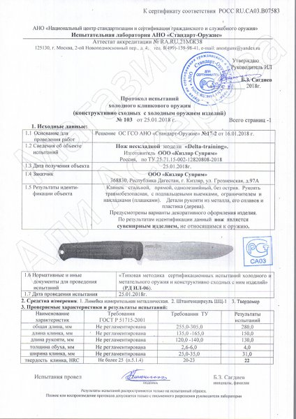 Сертификат к Тренировочный нож Delta Kizlyar Supreme (сталь 40Cr13, рукоять кратон) №3