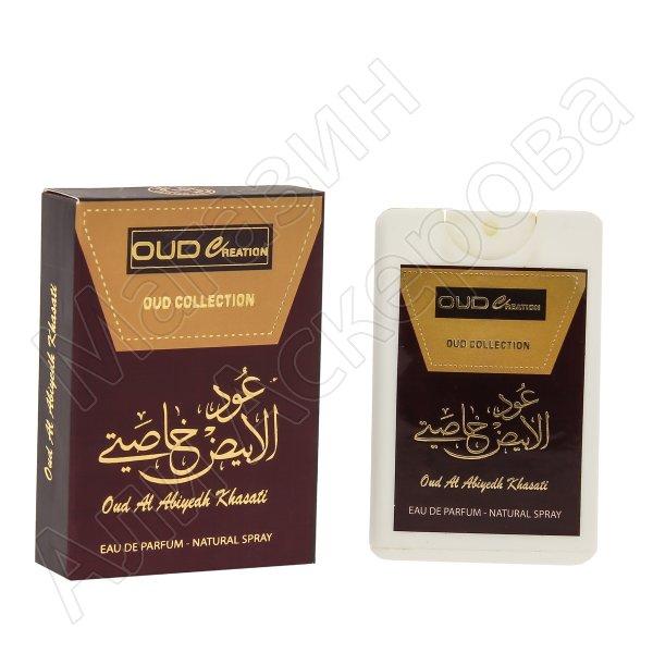"""Карманный масляный миск-спрей """"Oud Al Abiyedh Khasati"""""""