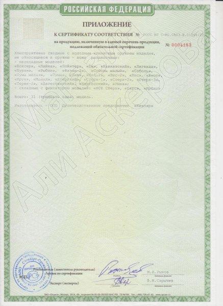Сертификат к Нож Егерский Кизляр (сталь AUS-8, рукоять орех, стальные притины) №3