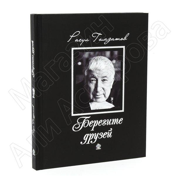 Берегите друзей (подарочное издание). Расул Гамзатов