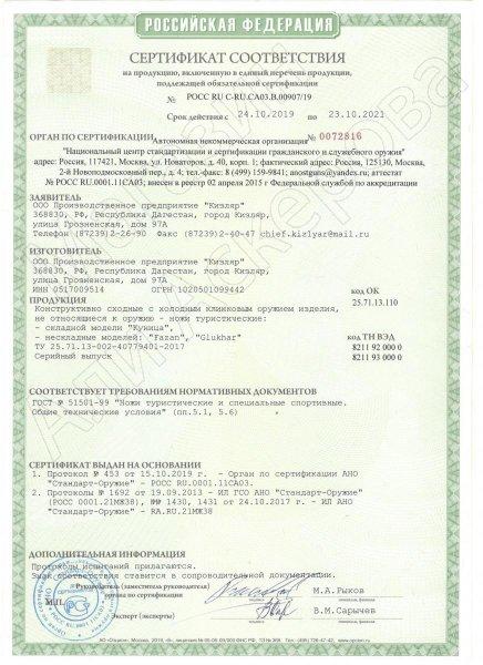 Сертификат к Нож Фазан Кизляр (сталь AUS-8, рукоять эластрон) №3