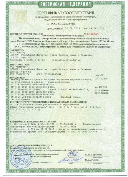 Сертификат к Кизлярский нож разделочный Терек (сталь Z60, рукоять орех) №1