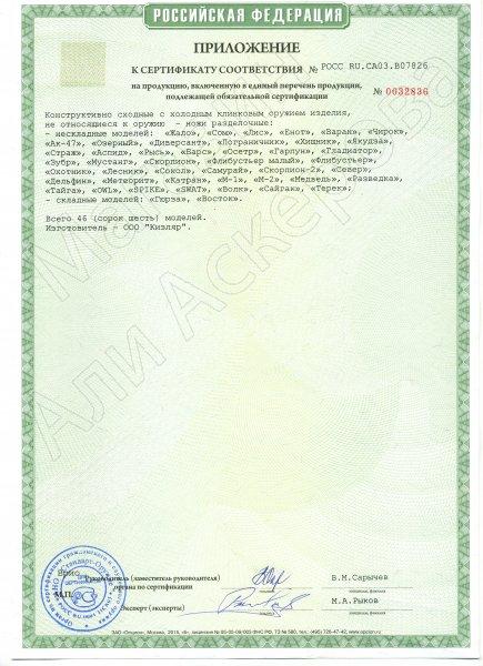 Сертификат к Кизлярский нож разделочный Терек (сталь Z60, рукоять орех) №2