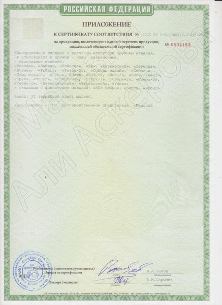 Сертификат к Складной нож Ирбис Кизляр (дамасская сталь, рукоять черный граб) №3