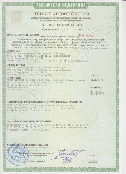Сертификат к Кизлярский нож разделочный Кавказский (сталь AUS-8, рукоять граб) №2