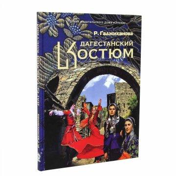 Дагестанский костюм (подарочное иллюстрированное издание). Разитта Гаджиханова