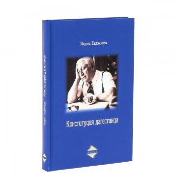 Конституция дагестанца (подарочное издание). Гадис Гаджиев
