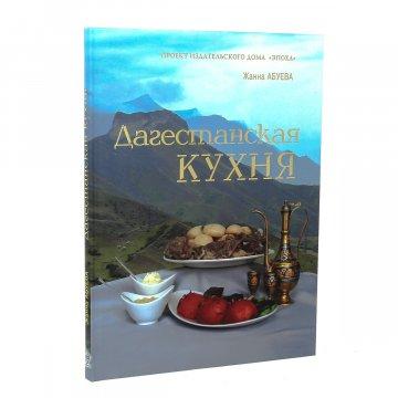 Дагестанская Кухня (подарочное иллюстрированное издание). Жанна Абуева