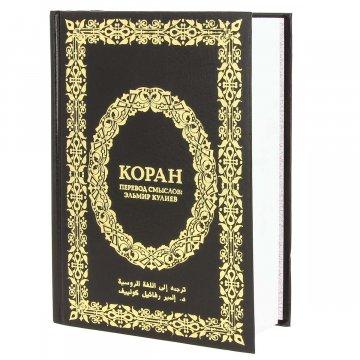Коран на русском языке Кулиева - перевод смыслов и комментарии (21х15 см)