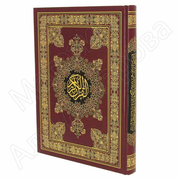 Коран на арабском языке (мединский) 37х26 см
