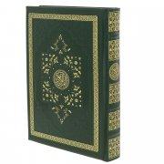 Коран на арабском языке с таджвидом (кожаный переплет, золотое тиснение) арт.11829
