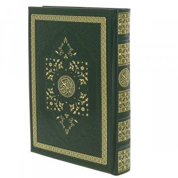 Коран на арабском языке с таджвидом (кожаный переплет, золотое тиснение) 24х17 см