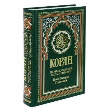 Коран на русском языке Валерии Пороховой - перевод смыслов и комментарии (21х15 см)