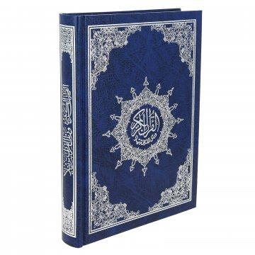 Коран на арабском языке Таджвид (25х17 см)