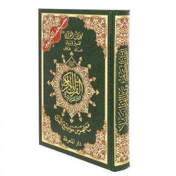 Коран на арабском языке Таджвид (24х17 см)