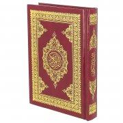 Коран на арабском языке (17х13 см)