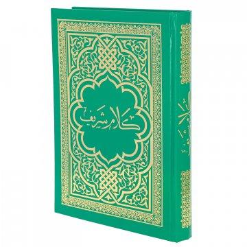 Коран на арабском языке (25х17 см)