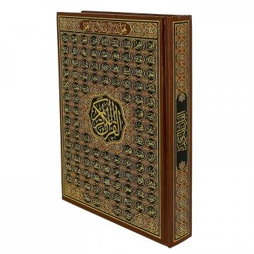Коран на арабском языке 99 имен Аллаха (24х17 см)