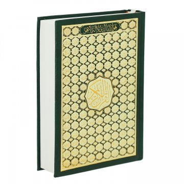Коран на арабском языке 99 имен Аллаха (17х12 см)