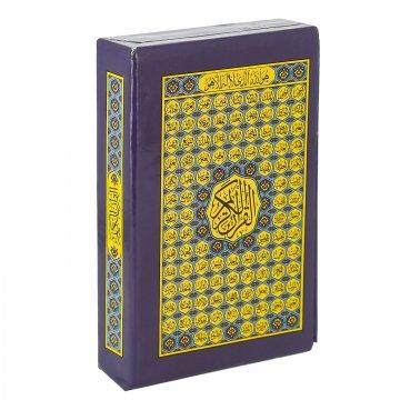 Коран на арабском языке в футляре 99 имен Аллаха (14х10 см)