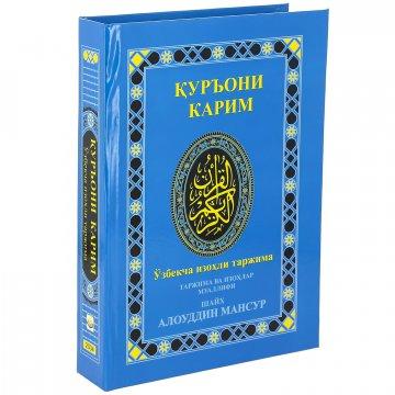 Коран на узбекском языке Куръони Карим (21х15 см)