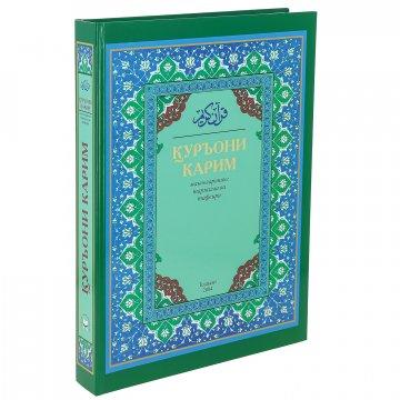 Коран на узбекском языке Куръони Карим (28х21 см)