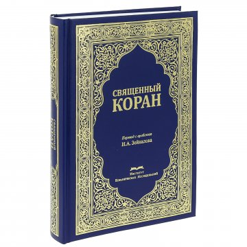 Коран на русском языке Назима Зейналова перевод смыслов (24х17 см)