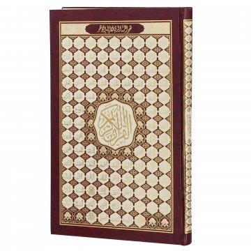 Коран на арабском языке 99 имен Аллаха (50х35 см)