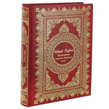 Коран на киргизском языке Ыйык Куран (23х16 см)