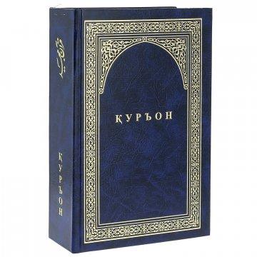 Коран на таджикском языке Куръони Мачид (24х17 см)