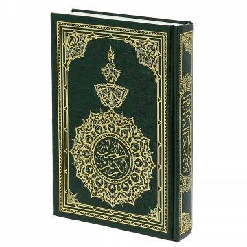 Коран на арабском языке (20х14 см)