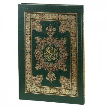 Коран на арабском языке (50х35 см)