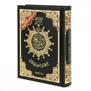 Коран на арабском языке Таджвид (17х12 см)