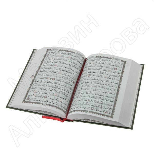 Коран на арабском языке (18х14.5 см)