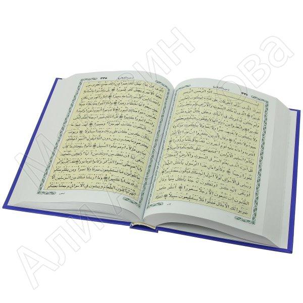Коран на арабском языке (казанский текст) 17х25 см