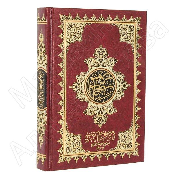 Коран на арабском языке (21х15 см)