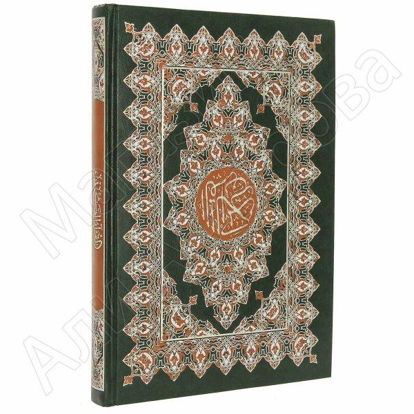 Коран на арабском языке (мединский) 30х21 см
