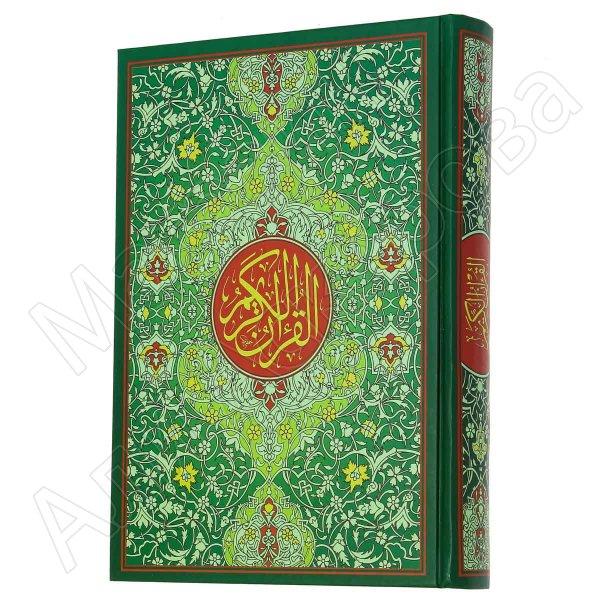 Коран на арабском языке (25х18 см)
