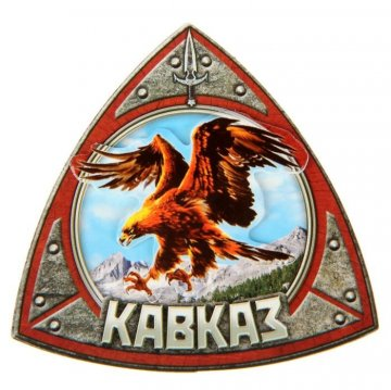 """Магнитик многослойный """"Кавказ"""""""