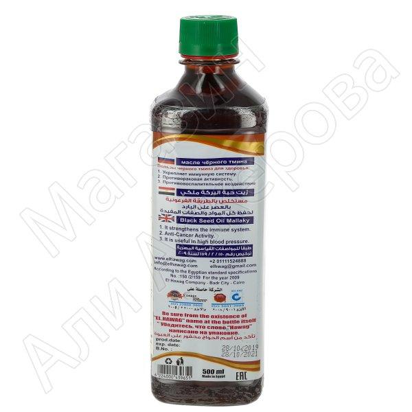 Натуральное масло черного тмина Королевское 500 мл Аль-Хавадж