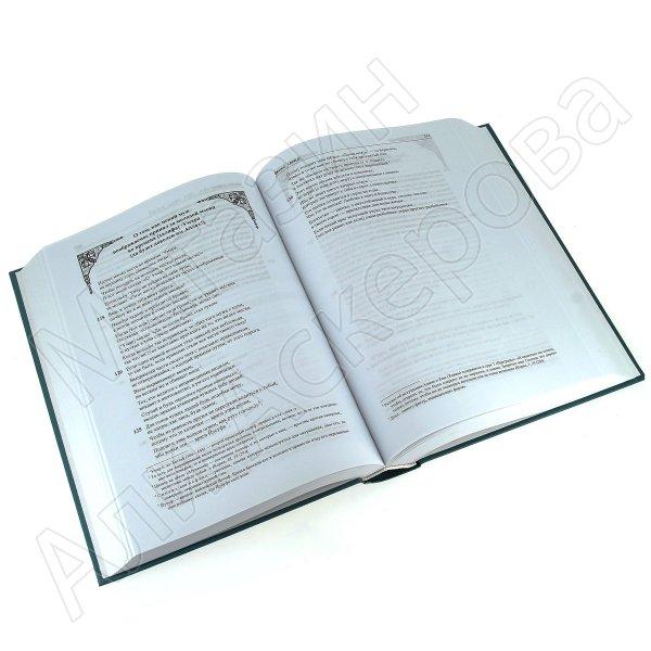 """Маснави-йи ма'нави. """"Поэма о скрытом смысле"""" (подарочное издание, 1 том)"""