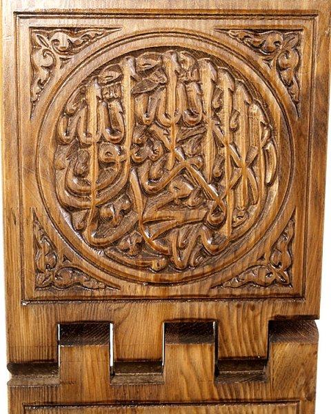 Деревянная раскладная подставка под Коран ручной работы с узорами средняя (резная)