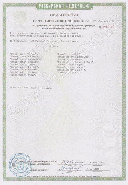 Сертификат к Нож Боровой М (сталь N690, рукоять черный граб) №2